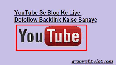 YouTube-Se-Blog-Ke-Liye-Dofollow -Backlink-Kaise-Banaye