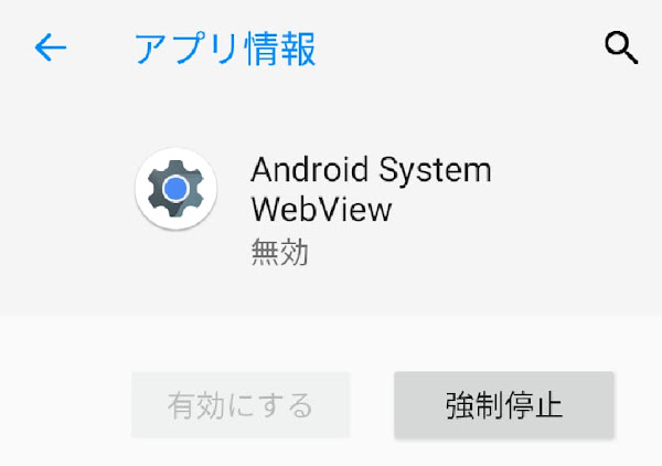 Android System Webview 無効