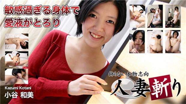 C0930 ki200602 人妻斬り 小谷 和美 19歳