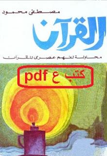 تحميل كتاب القران محاولة لفهم عصري pdf مصطفى محمود