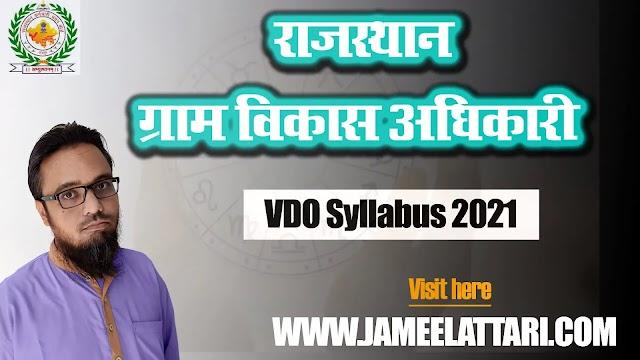 rsmssb vdo syllabus 2021 | राजस्थान ग्राम विकास अधिकारी (ग्राम सेवक) सिलेबस