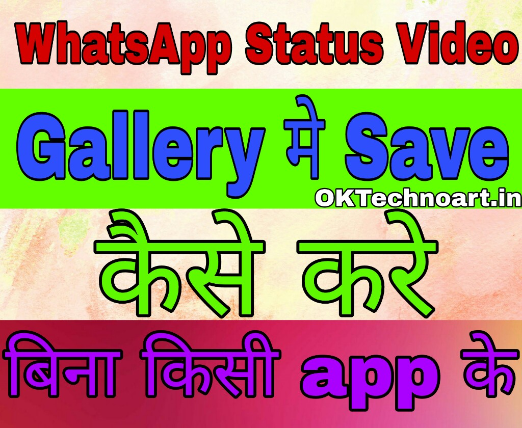 How To Save WhatsApp status In Gallery Without Any App