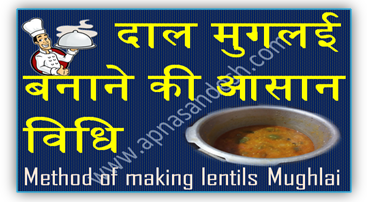 दाल मुगलई बनाने की विधि - Method of making lentils Mughlai