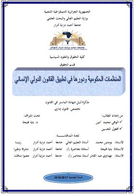مذكرة ماستر: المنظمات الحكومية ودورها في تطبيق القانون الدولي الإنساني PDF