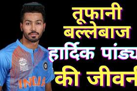 भारत के तूफानी बल्लेबाज हार्दिक पांड्या का जीवन परिचय।