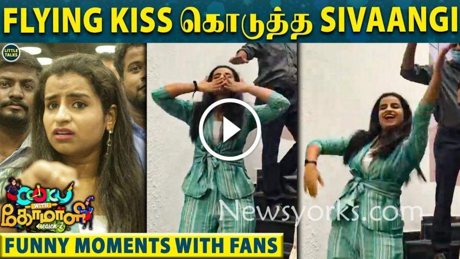 FLYING KISS கொடுத்த சிவாங்கி !! யாருக்குனு தெரியுமா வாய் பிலந்த ரசிகர்கள் !!