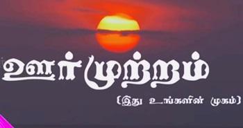 Oor Mutram 27-10-2016 | Batticalo | IBC Tamil Tv