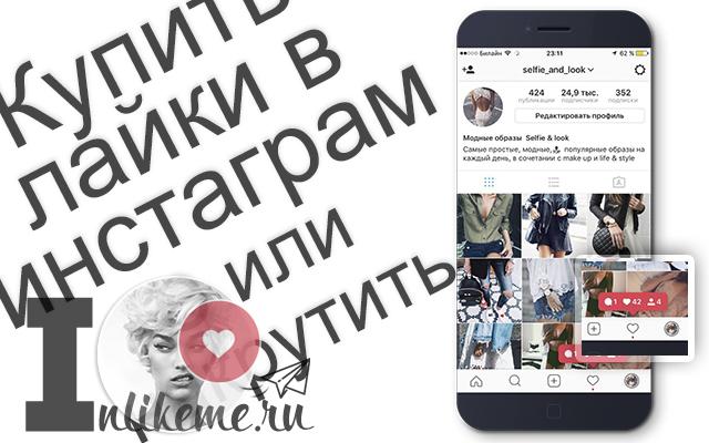 накрути лайки instagram аккаунт купить в Инстаграм