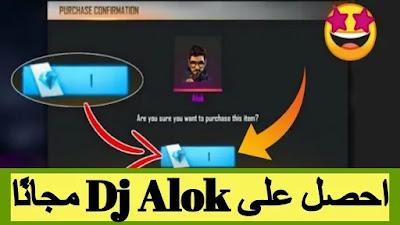 كيفية الحصول على الوك DJ Alok مجانًا في فري فاير ؟
