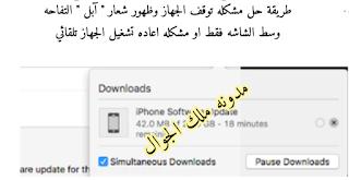 اصلاح مشكله تعليق هاتف آلايفون Iphone