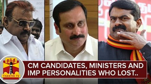 CM Candidates, Ministers and Important Personalities who lost the Race