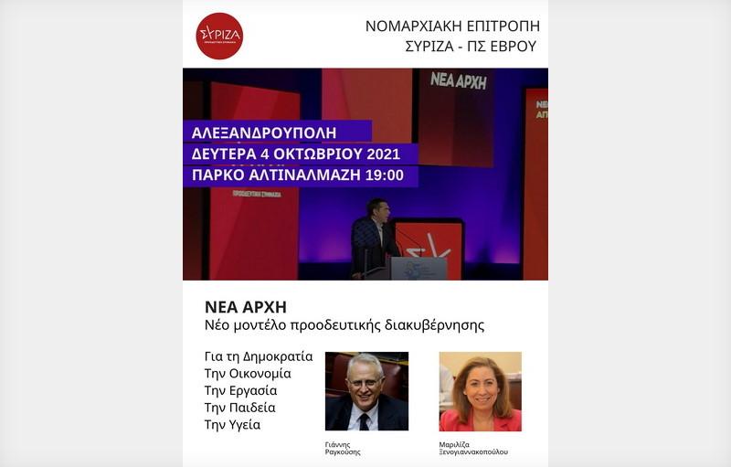 Ανοιχτή εκδήλωση του ΣΥΡΙΖΑ στην Αλεξανδρούπολη