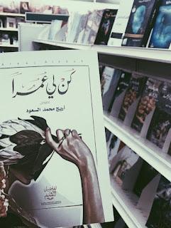 ملخص كتاب كن لي عمراً أريج محمد