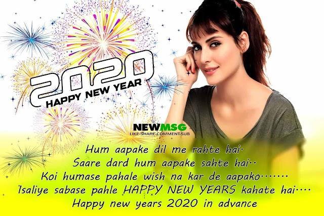Advance Happy New Year 2020: Wishes | Greetings| Quotes | शुभकामनाएँ सभी के लिए