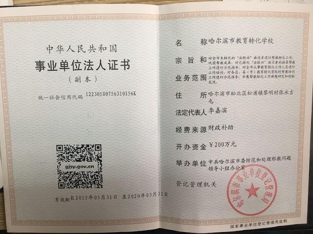 """(图)""""哈尔滨市教育转化学校""""的法人证书,显示该学校是中共""""610""""下辖机构之一。"""