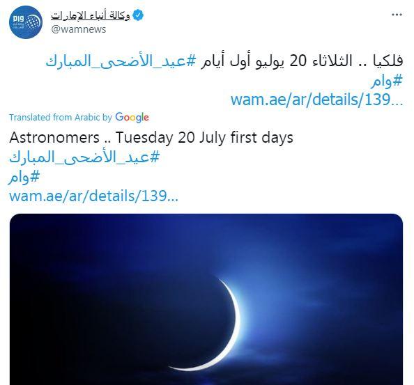 Emirates News Agency's tweet on Eid Al Adha.