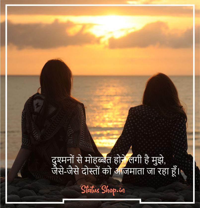 Friend Shayari in Hindi images