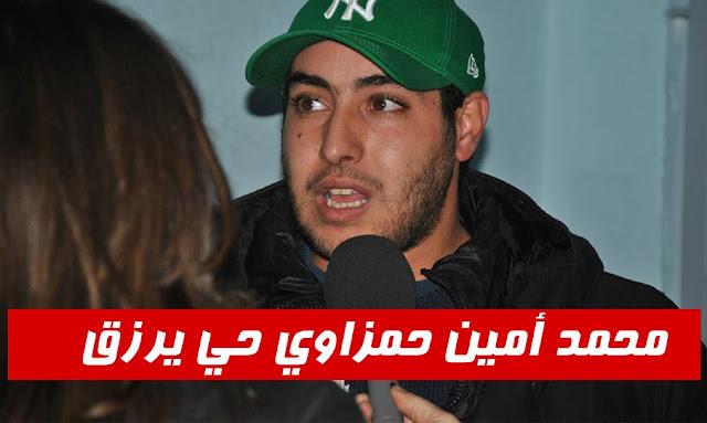 عاجل : محمد أمين حمزاوي حي يرزق وخبر وفاته إشاعة (صور وفيديو)