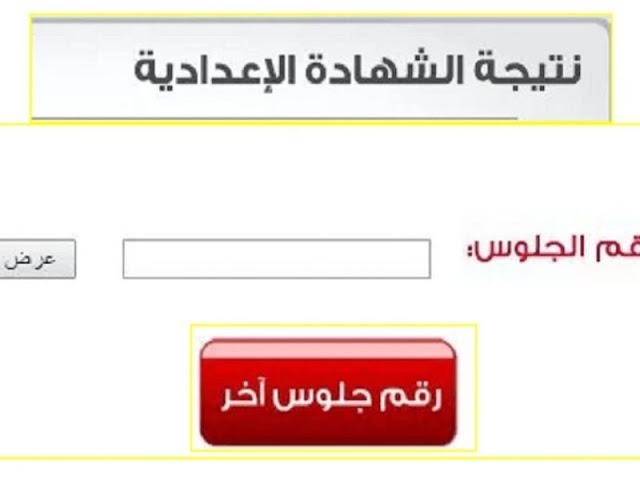 رابط الحصول على نتيجة الشهادة الإعدادية في بورسعيد || نتيجة الشهادة الاعدادية محافظة بورسعيد بالاسم ورقم الجلوس 2021
