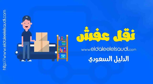 أرقام شركات نقل العفش بخميس مشيط