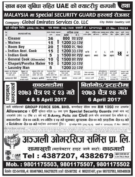 Jobs in Dubai for Nepali, Salary Rs 42,255