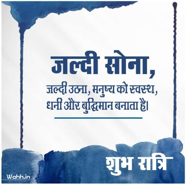 2021 Good Night  Message Hindi images