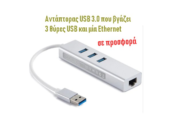 Αντάπτορας USB που βγάζει 3 θύρες USB 3.0 και μία Ethernet