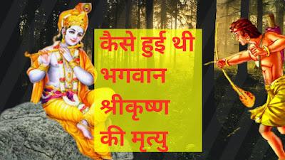 कैसे हुई थी भगवान् कृष्ण की मृत्यु , krishan ki mrityu ka rahasya