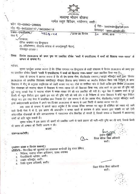 एमडीएम (mdm) में नमक रोटी (namak chapati) खिलाये जाने की खबर जांच में निकली झूठी, प्राथमिक शिक्षकों को बेजा बदनाम कर रहा मीडिया
