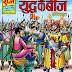 Yuddha Ke beej Bankelal Comics