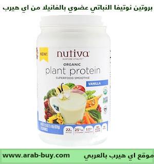 بروتين نوتيفا النباتي عضوي بالفانيلا من اي هيرب