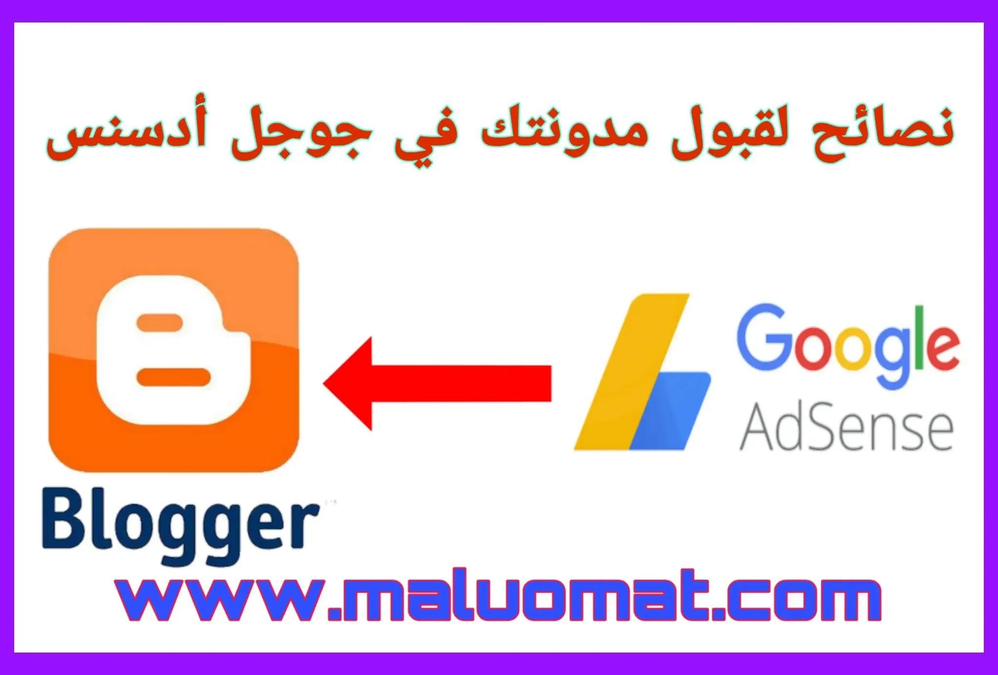 نصائح لقبول موقعك أو مدونتك على Google AdSense المرفوضة وكيفية الإصلاح