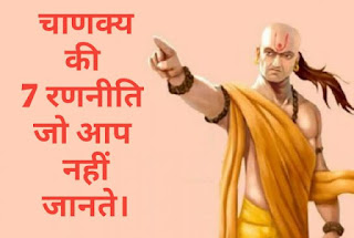 Motivational speech in Hindi। चाणक्य की 7 रणनीति जो आप नहीं जानते