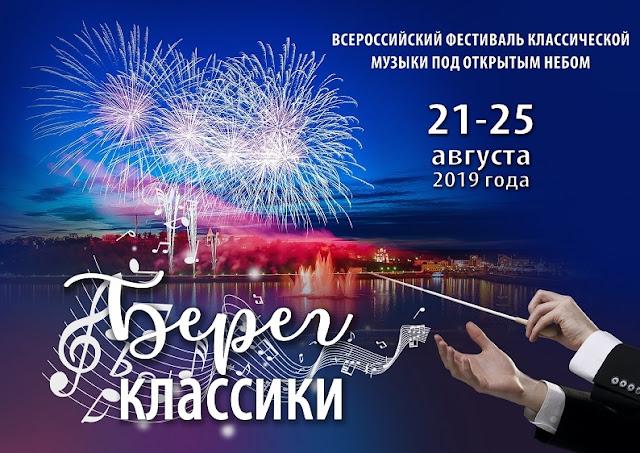 Всероссийский фестиваль классической музыки под открытым небом «Берег классики» в Чебоксарах - 21 по 25 августа 2019