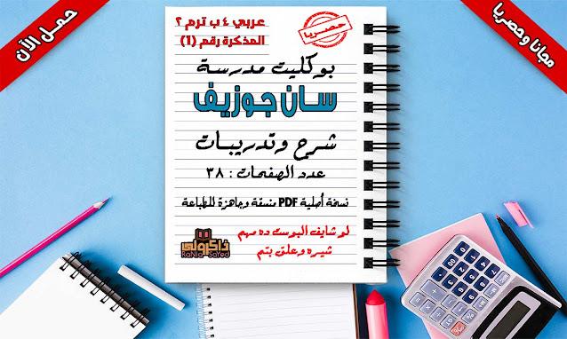 تحميل مذكرة لغة عربية للصف الرابع الابتدائي ترم ثاني 2021 لمدرسة سان جوزيف (حصريا)