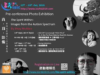 真.我.影像:有關於自閉症人士的攝影展