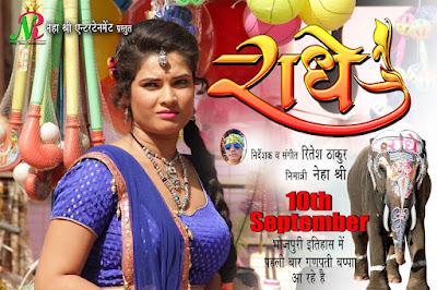 Radhe Bhojpuri Movie