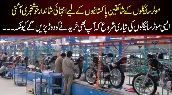 Made in Pakistan 2017 Electric Bikes Are Cheaper Than Usual Motorcycles