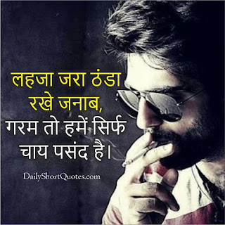 Best Attitude Quotes in Hindi