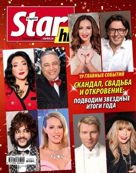 Читать онлайн журнал Starhit (№51 2019) или скачать журнал бесплатно