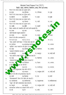 मॉडल टेस्ट पेपर पीडीऍफ़ बुक फॉर टी इ टी  | Model Test Paper PDF Book For TET