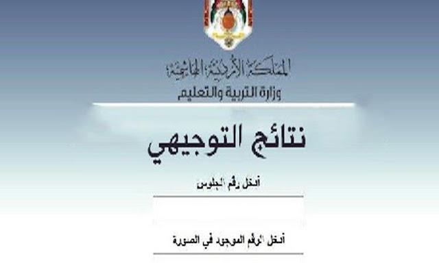 نتائج توجيهي التكميلي الأردن 2021 بالاسم
