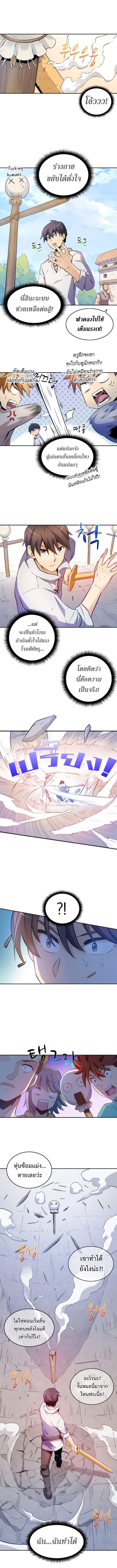 Arcane Sniper - หน้า 10