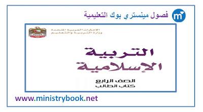 كتاب التربية الاسلامية للصف الرابع الابتدائي الامارات 2018-2019-2020-2021