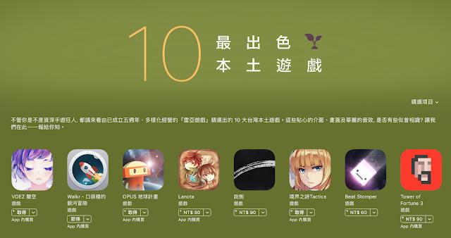 10 最出色獨立遊戲 -- 「雷亞遊戲」精心編選