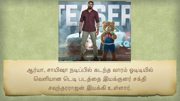 Teddy, Arya, Hotstar, Kids, Movie, Tamil