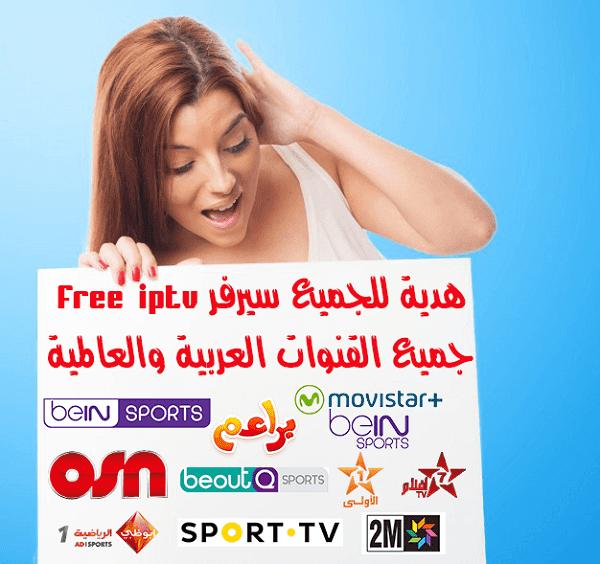 هدية للجميع !!! أحصل على سيرفر IPTV بجميع القنوات العربية والعالمية
