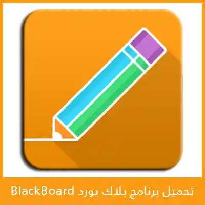 تحميل برنامج بلاك بورد Blackboard للجوال والكمبيوتر 2021 برامج بلس