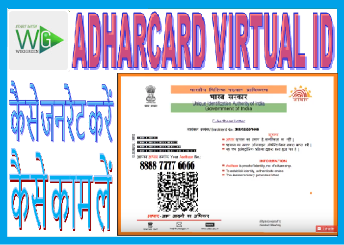 http://www.wikigreen.in/2019/08/what-is-aadhar-virtual-id-how-to.html