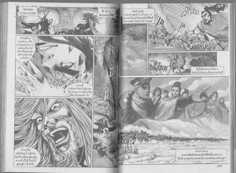 Demi Gods & Semi Devils - หน้า 117